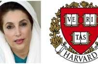 امریکہ کی ہارورڈ یونیورسٹی میں بینظیر بھٹو لیڈرشپ پروگرام کا آغاز