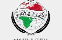فرانسیسی صدارتی الیکشن پرغور کے لیے منہاج القرآن فرانس اور پاکستان ..