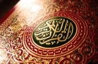 لاہور،عظمت وفضیلت قرآن کانفرنس