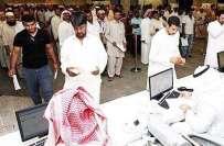 سعودی عرب کا غیر ملکیوں کو مفت ویزے جاری کرنے کا اعلان
