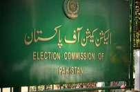 الیکشن کمیشن  7 دسمبرکو نیشنل ووٹرز ڈے کے طورپر منائے گا،  7 دسمبر کو ..