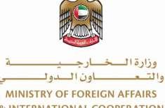 متحدہ عرب امارات نے اپنے شہریوں پر ترکی کا سفر کرنے پر پابندی عائد کر ..