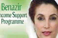 لاہورچڑیاگھرنے شہریوں کے سہولت کیلئے لاہور زو موبائل ایپ اور آفیشل ..