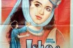 لوک ورثہ میں پاکستانی فلم عشقِ لیلیٰ کی نمائش پرسوں ہو گی