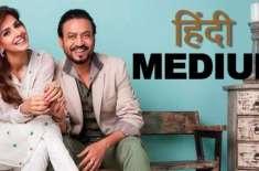 ہندی میڈیم' : والدین، اچھے اسکولز اور انگریزی کی کہانی