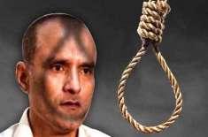 بھارتی دہشتگرد کلبھوشن کیس کا فیصلہ پاکستان کے حق میں آںے کا قوی امکان