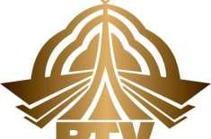 ''رمضان پاکستان'' پی ٹی وی ناظرین کے لیے خصوصی نشریاتسحری و افطاری ..
