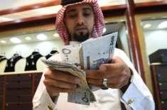 سعودی عرب ،ْسرکاری ملازمین کا خصوصی الاؤنس پھر بحال