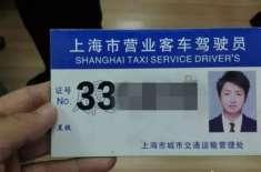 پولیس نے جعلی لائسنس پر جاپانی گلوکار  کی تصویر لگانے والے ٹیکسی ڈرائیور ..