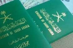 سعودی سفارت خانے کا پاکستانی شہریوں کیلئے سنگل ،ملٹی پل انٹری وزٹ ویزا ..