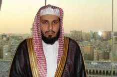مکہ: شادی بیاہ پر فضول خرچی جان عذاب میں ڈال دیتی ہے: خطیب مسجد الحرام