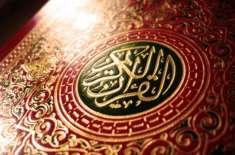 قرآن کریم کی برکت سے بچہ دوا کے بغیر صحت یاب ہو گیا