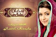 عامر لیاقت کے بعد مایا خان نے بھی رمضان شو میں بطور انعام جہاز دینے ..