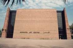 الحمرا کلچرل کمپلیکس قذافی اسٹیڈیم کے ہالز کا 23مارچ کو ہونیوالا افتتاح ..