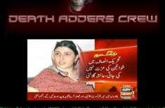 عائشہ گلالئی کی پریس کانفرنس کے بعد پی ٹی آئی کی ویب سائٹ ہیک کر لی گئی