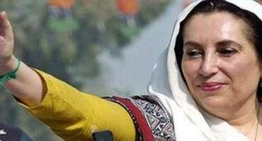 ہرنائی،محترمہ بے نظیر بھٹو شہید کی گیارہویں برسی عقیدت واحترام سے ..