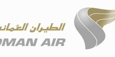 اومان ایئر کو فیصل آباد سے براہ راست پروازوں کا سلسلہ شروع کرنے کیلئے ..