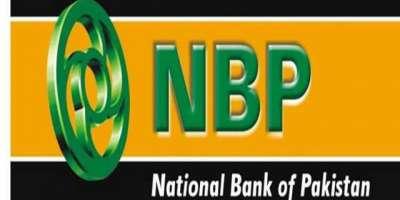 نیشنل بینک، یو آئی سی کے درمیان زرعی شعبہ کو مستحکم کرنے کا معاہدہ ..