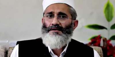 پاکستان کو حقیقی اسلامی و فلاحی ریاست بنانے کے لیے ضروری ہے ملک میں ..