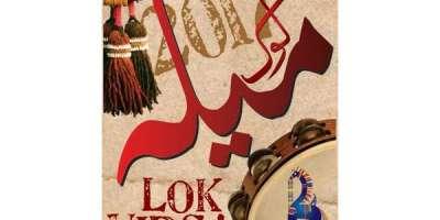 لوک ورثہ عجائب گھر پاکستان کے عظیم ثقافتی ورثے کا امین