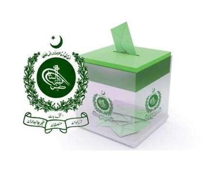 نئی انتخابی فہرستوں میں ووٹوں کے اندراج کے لئے آخری تاریخ 24 اپریل مقرر