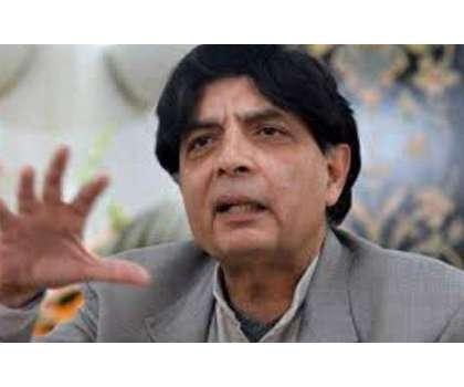سابق وزیر داخلہ چوہدری نثار علی خان نے 3حلقوں سے الیکشن لڑنے کا اعلان ..