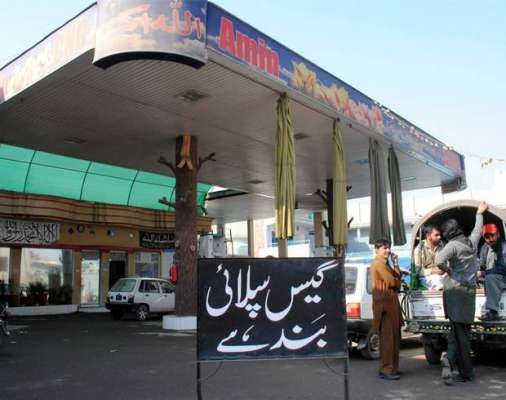 گیس کی قلت ، پنجاب بھر مین سی این جی اسٹیشنز کو 3 روز کے لئے گیس کی سپلائی ..