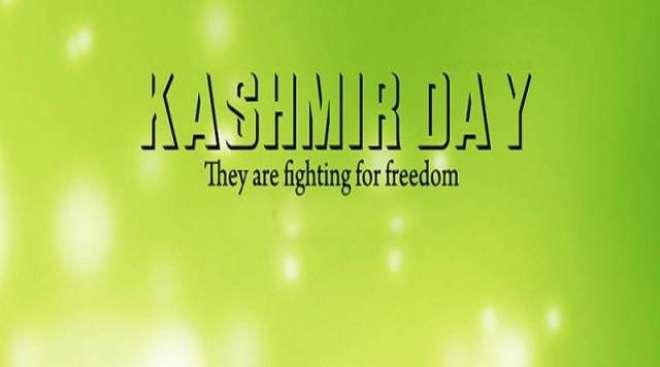 فروری کویوم یکجہتی کشمیرپرملک بھرمیں عام تعطیل کا اعلان