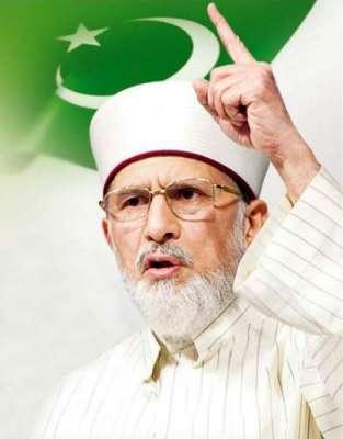 طاہر القادری کی 66 ویں سالگرہ پاکستان سمیت دنیا بھر میں جوش و خروش سے ..