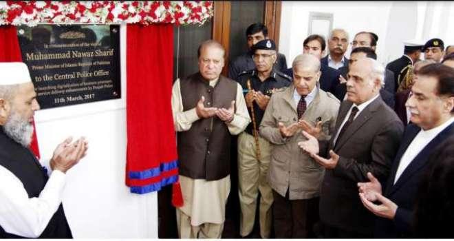 وزیراعظم نواز شریف نے پنجاب کے تھانوں میں ڈیجیٹل سسٹم کا افتتاخ کردیا