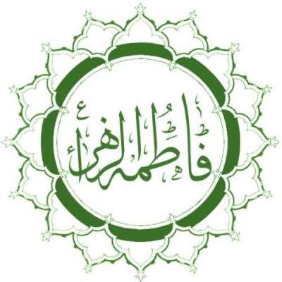 خاتون جنت حضرت فاطمہ ؓ کا یوم ولادت عقیدت و احترام سے منایا گیا