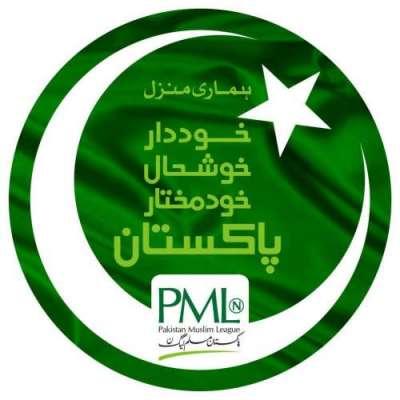 پاکستان مسلم لیگ نے پارٹی ٹکٹ کیلئے امید واروں سے درخواستیں طلب کر ..