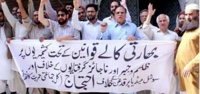 بین الاقوامی کشمیر یکجہتی کانفرنس کا  مقبوضہ کشمیر میں انسانی حقوق ..
