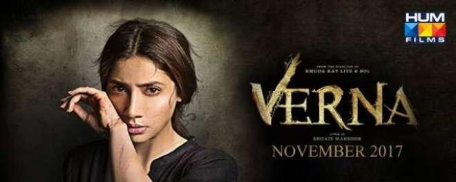 پاکستانی فلمسٹار ماہرہ خان کی فلم ''ورنہ''  کی پاکستان میں نمائش پر پابندی ..