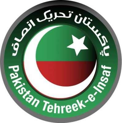تحریک انصاف نے عام انتخابات کیلئے پارٹی ٹکٹ کمیٹیوں کا اعلان کردیا
