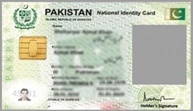بلاک شناختی کارڈ کے حوالے سے میکنزم بنا دیا ، ثبوت فراہم کرنے والے کاشناختی ..