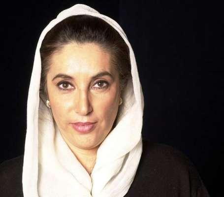 سابق وزیر اعظم بے نظیر قتل کیس کے 5نظر بند ملزمان کی مشروط رہائی کے احکامات ..