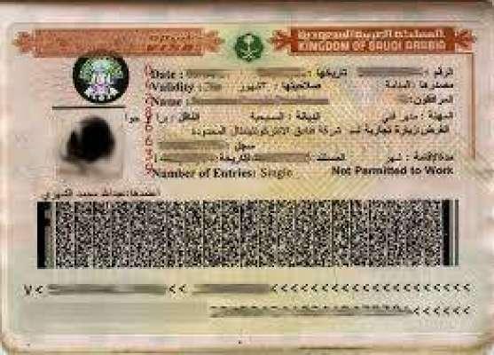 سعودی عرب ، فیملی وزٹ ویزے کی مدت میں زیادہ سے زیادہ 180دن تک توسیع کرائی ..