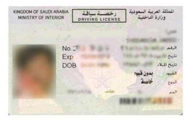 سعودی خواتین کو ڈرائیونگ لائسنس کے حصول کے لیے خصوصی رعایت