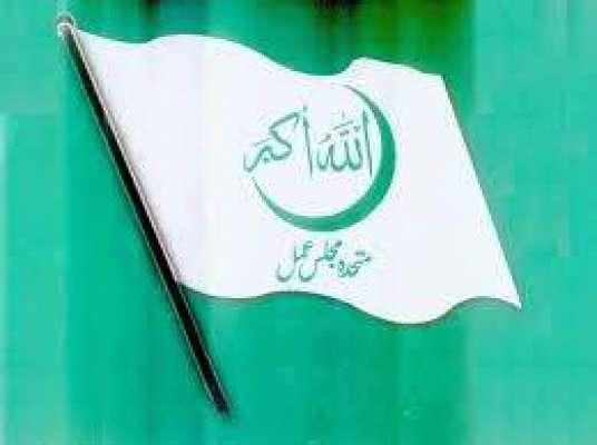 متحدہ مجلس عمل نے مینار پاکستان پر تاریخی جلسہ کرنے کا اعلان کر دیا