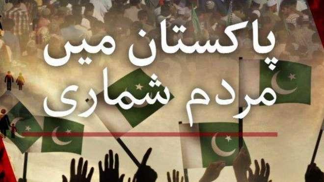 پاکستان کی کل اور اصل آبادی کتنی ہے،حکومت نے سرکاری نتائج جاری کرنے ..