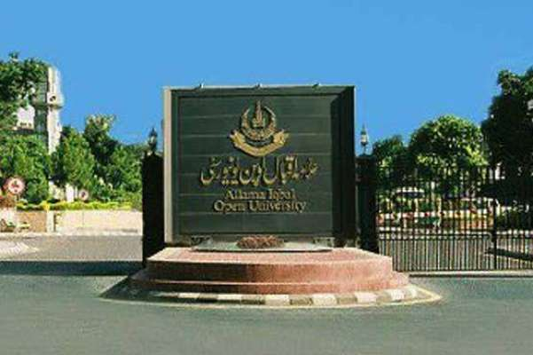 اوپن یونیورسٹی فاٹا اور بلوچستان کے عوام کو میٹرک تک مفت تعلیم فراہم ..