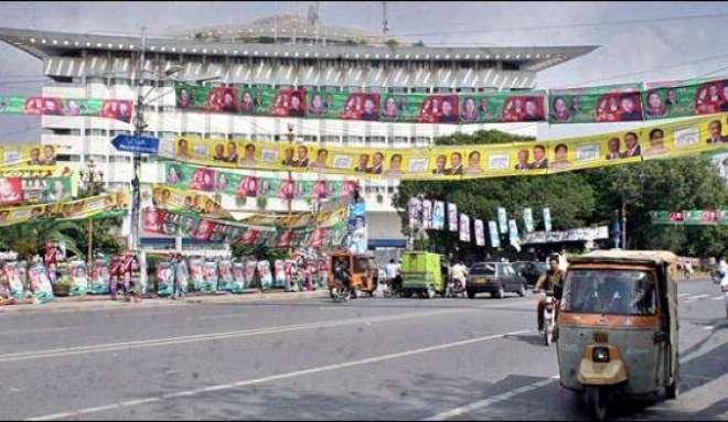 این اے120ضمنی انتخابات:تحریک انصاف اور پیپلزپارٹی آج قوت کا مظاہرہ کریں ..