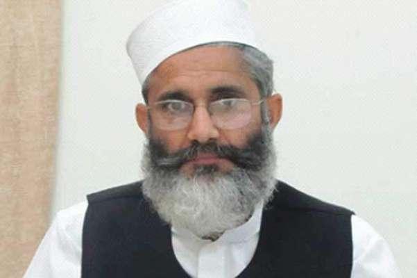 سراج الحق کا آرٹیکل 62 ،63 کے تحت تمام سیاست دانوں کی سکریننگ کا مطالبہ