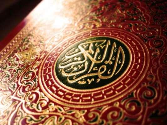 استغفراللہ! یورپی ملک نے قرآن کریم میں تبدیلیاں کرنے کا مطالبہ کردیا
