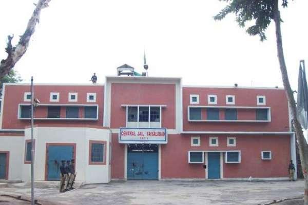 فیصل آباد سینٹرل جیل سے سنگین مقدمات میں ملوث قیدیوں کی جعلی کاغذات ..