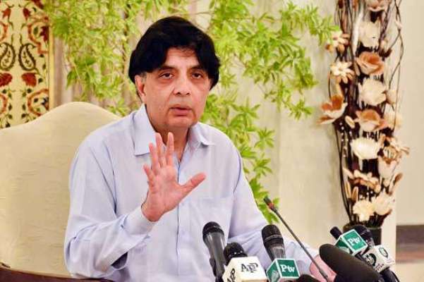 سابق وزیر داخلہ چوہدری نثار کا کل ٹیکسلا میں پریس کانفرنس  کرنے کا اعلان، ..
