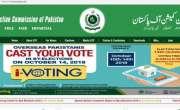 آرٹی ایس سسٹم کا دباؤ،الیکشن کمیشن کی سائٹ کچھ دیرکیلئے بند