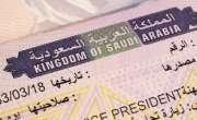 سعودی عرب، کھیلوں اور دیگر تفریحی تقریبات کے لئے غیر ملکیوں کو وزٹ ..