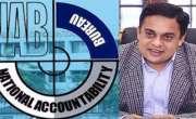 احدچیمہ کے جسمانی ریمانڈکی درخواست مسترد'جیل بجھوادیا گیا